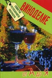 Виноделие от А до Я