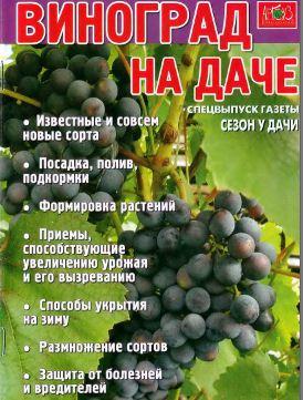 http://vinograderu.ru/uploads/posts/2011-02/1296936337_sdf.jpg