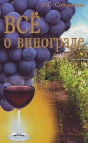 http://vinograderu.ru/uploads/posts/2011-02/thumbs/1296934479_cc.jpg