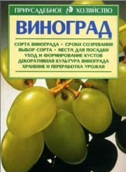 http://vinograderu.ru/uploads/posts/2011-02/thumbs/1296934580_vv.jpg