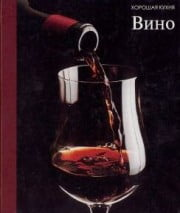 Wine/Вино