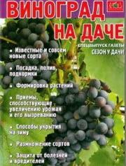 """""""Сезон у дачи"""" Спец. вып. """"Виноград на даче"""""""